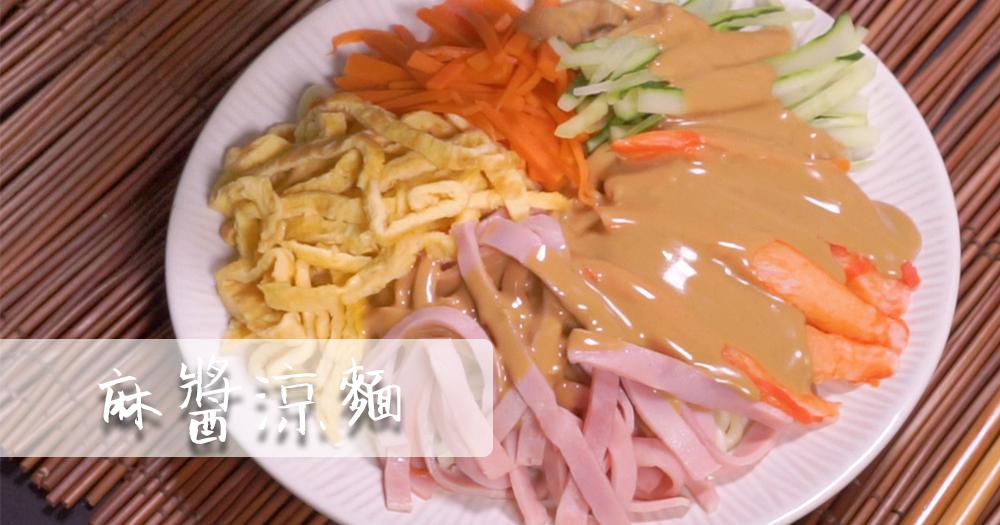 【一人晚餐】麻醬涼麵