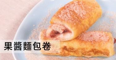 【簡易下午茶】果醬麵包卷