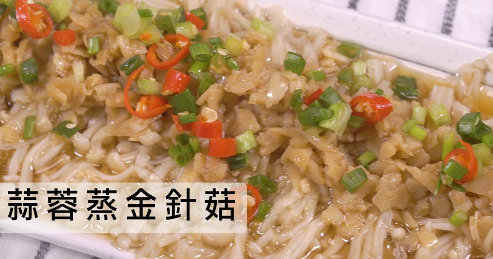 【簡易好滋味】蒜蓉蒸金針菇
