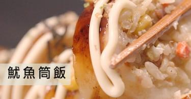 【開心Share】魷魚筒飯