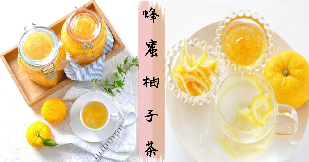 甜蜜的金黃色澤,更有美白養顏的功效喔~蜂蜜柚子茶