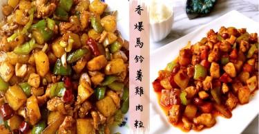 超級送飯神菜,美味得不捨得放下筷子~香爆馬鈴薯雞肉粒