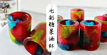 跟藝術品沒差別的美食!夢幻琉璃風格的七彩糖果酒杯~