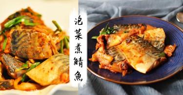 泡菜也可以變成料理的配菜!超級下飯的泡菜煮鯖魚~
