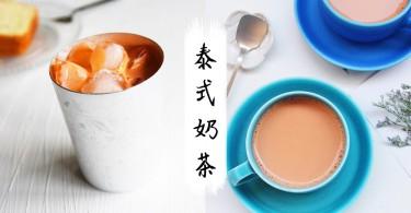 到泰國必喝的香濃幼滑泰式奶茶,真的喝一口就上癮了!