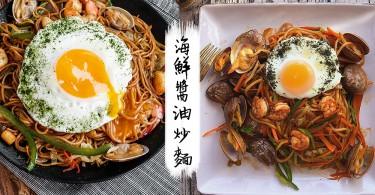 自家製和風滋味二人晚餐!豐富配料的惹味海鮮醬油炒麵~