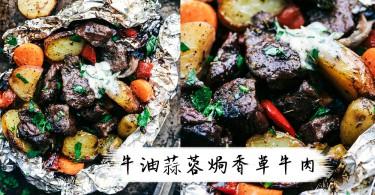 夏天不用汗流浹背地做菜了!用烤箱製作出滋味的牛油蒜蓉烤香草牛肉~