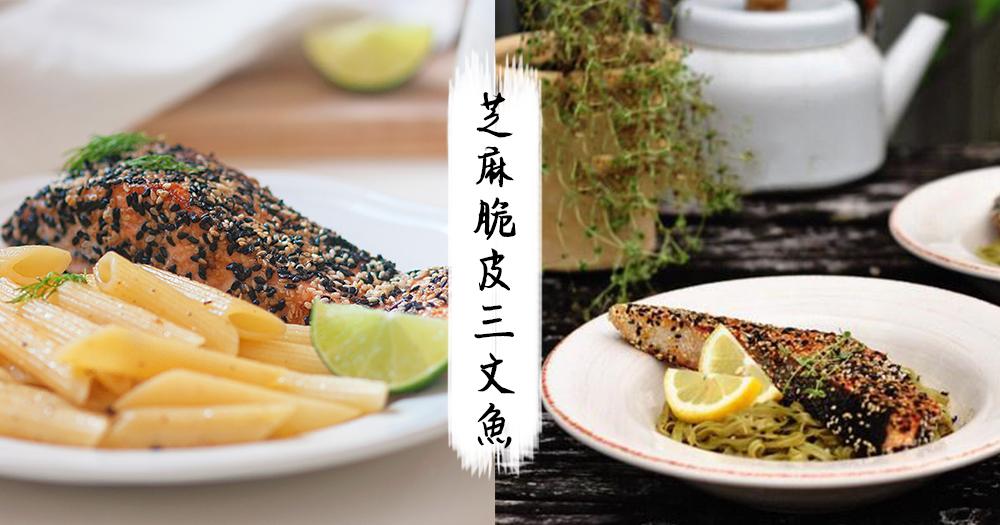 10分鐘簡單完成的高級料理!香脆可口的芝麻脆皮三文魚~