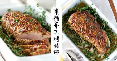 自家製大餐與家人享受休閒週末!多汁又柔嫩的蜜糖芥末烤豬柳~