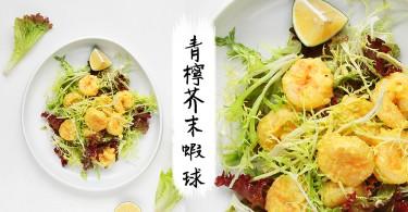 夏日最愛簡易輕盈晚餐!清爽又開胃的青檸芥末蝦球~