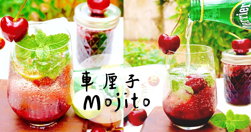晚上想要放鬆心情就來一杯,香甜又養顏的車厘子Mojito~