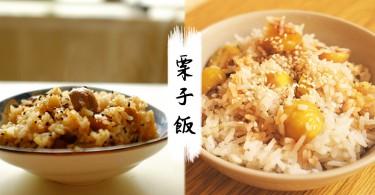 每一口都是香甜軟糯的幸福感覺!3步做出日式栗子飯~