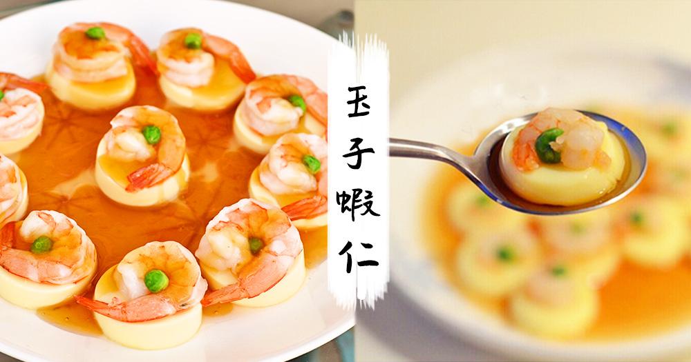 今晚就做這道營養又簡單的菜餚吧!3步蒸出玉子蝦仁~