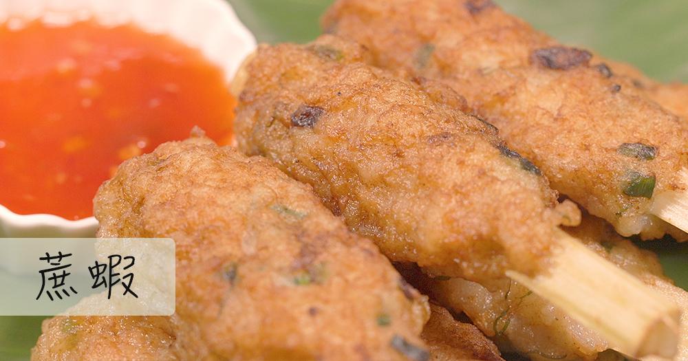 【開心Share】蔗蝦