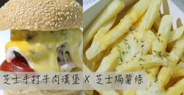穿街過巷尋覓美食第三擊!美式三重芝士手打牛肉漢堡X芝士焗薯條