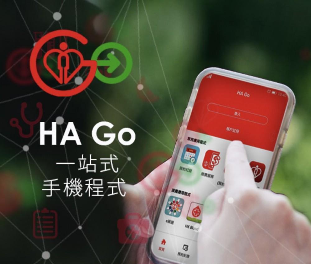 医院管理局(医管局)推出流动应用程式「HA Go」。