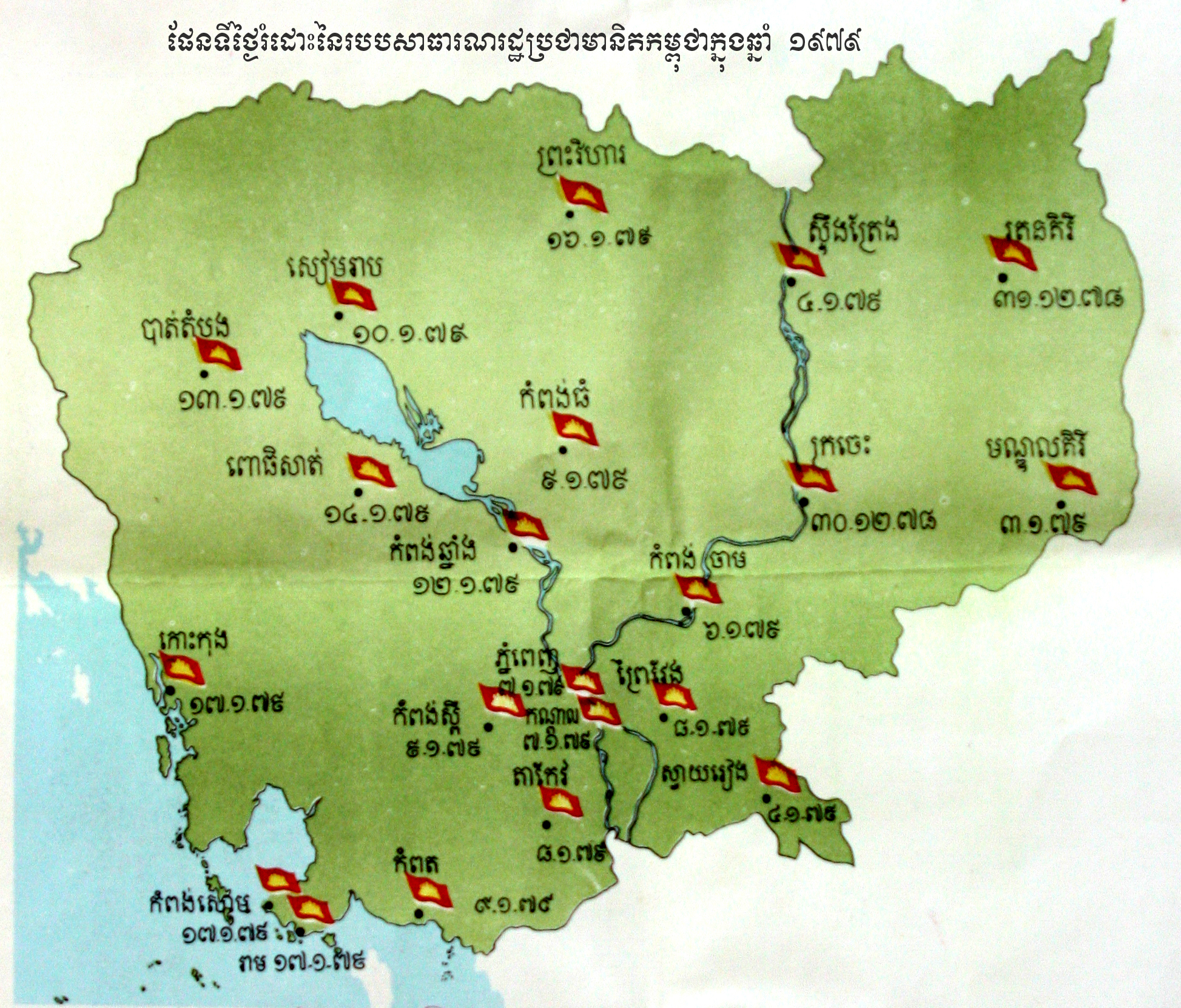 PRK-Liberation-Map-in-Khmer