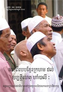 FROM THE KHMER ROUGE TO HAMBALI: Cham Identities in a Global Age –  Eng Kok-Thay, Ph.D. Translated by Huy Samphors, Sirik Savina (2014)