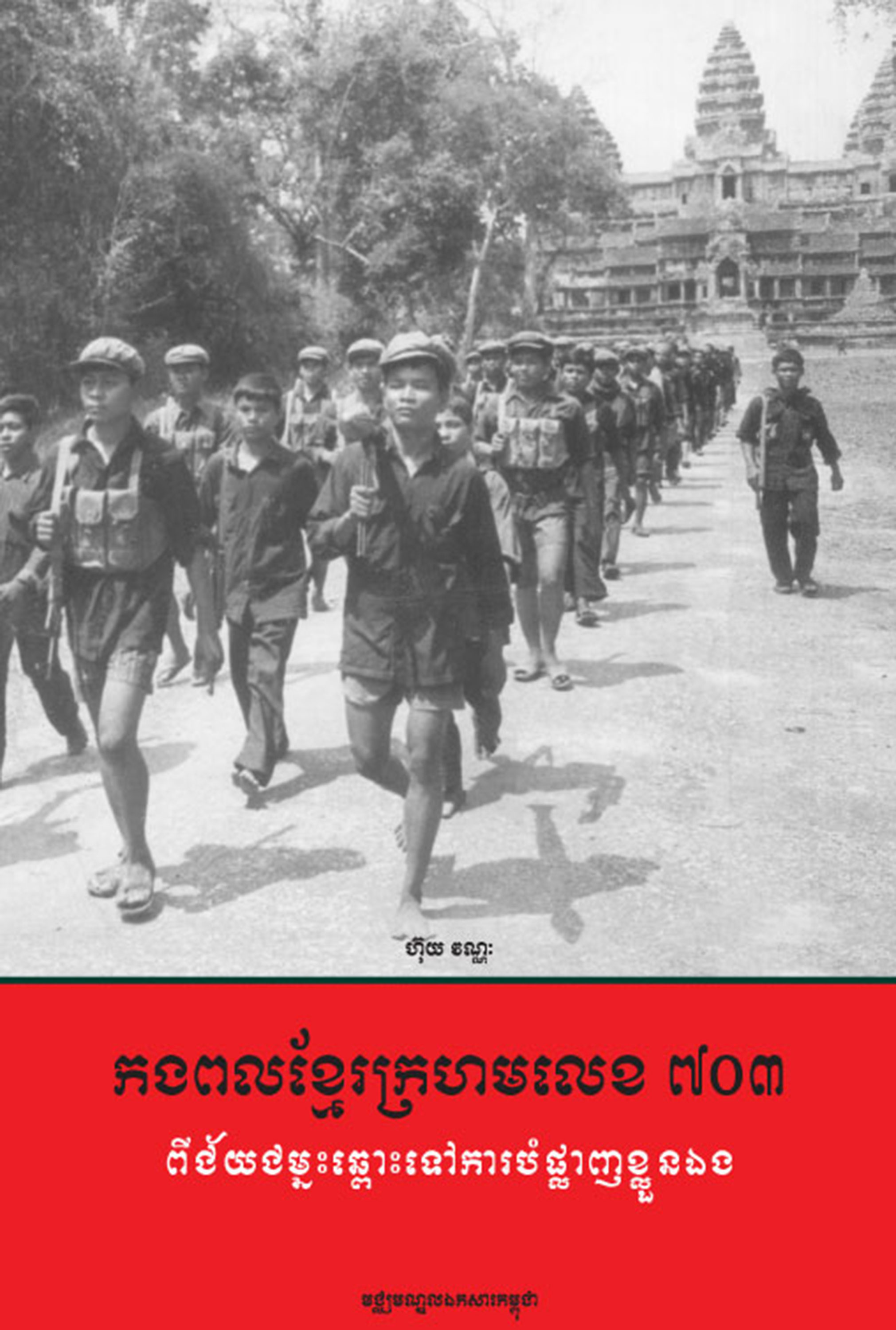 The Khmer Rouge Division 703: From Victory to Self-Destruction
