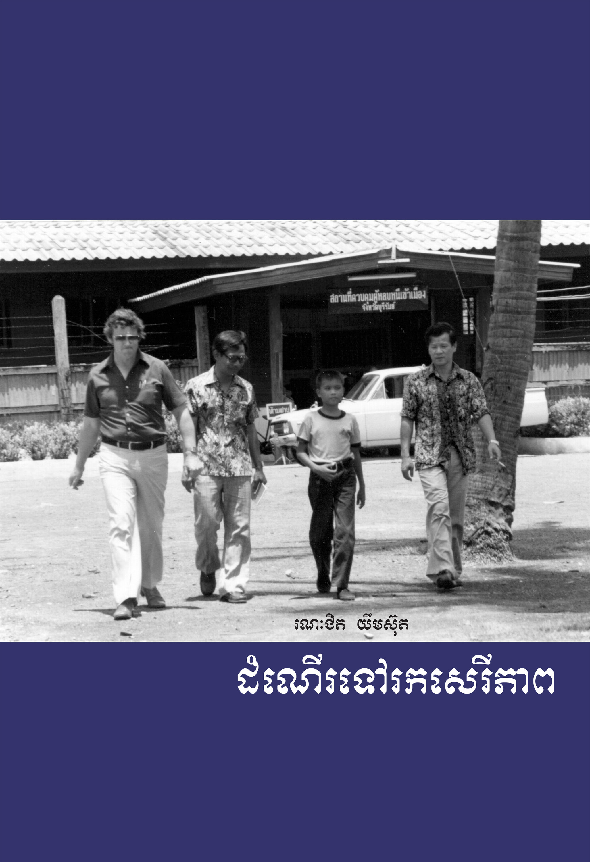 JOURNEY TO FREEDOM:  Ronnie Yimsut Translated by Eng Kok-Thay (2006)