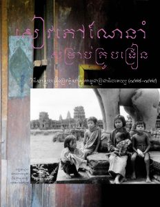 "THE TEACHER GUIDE BOOK:  The Teaching of ""A History of Democratic Kampuchea (1975-1979)"" – Chea Phala, Ed.D, & Christopher Dearing, Esq Translated by Pheng Pong-Rasy, Dy Khamboly (2010)"