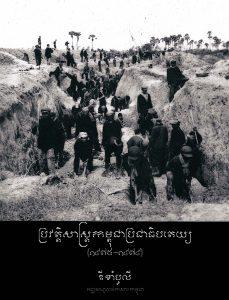 A HISTORY OF DEMOCRATIC KAMPUCHEA (1975-1979): Dy Khamboly (2007)