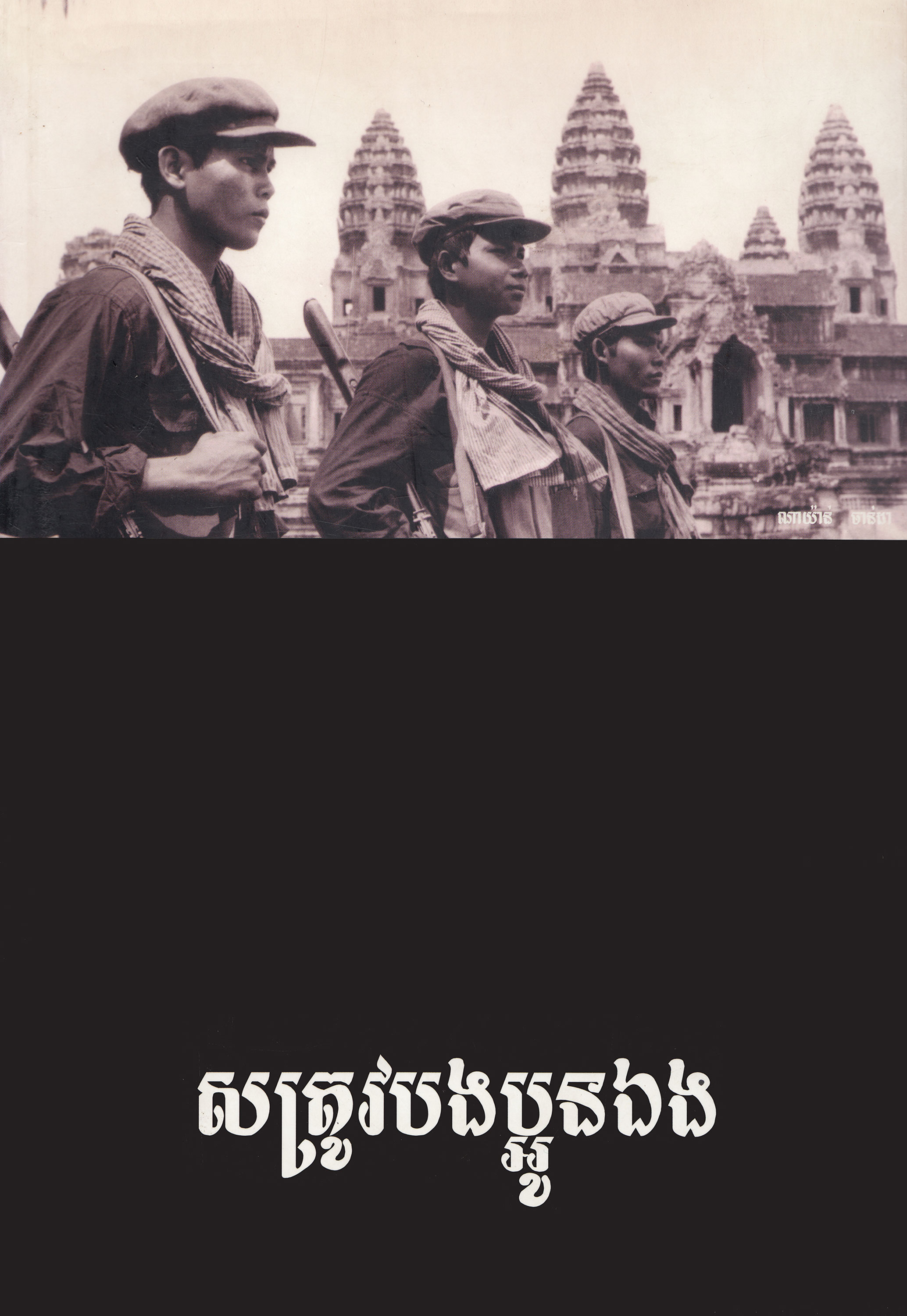 BROTHER ENEMY –  Nayan Chanda Translated by Tep Meng Khean (2007)