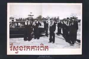 Khmer Rouge Leader 20001