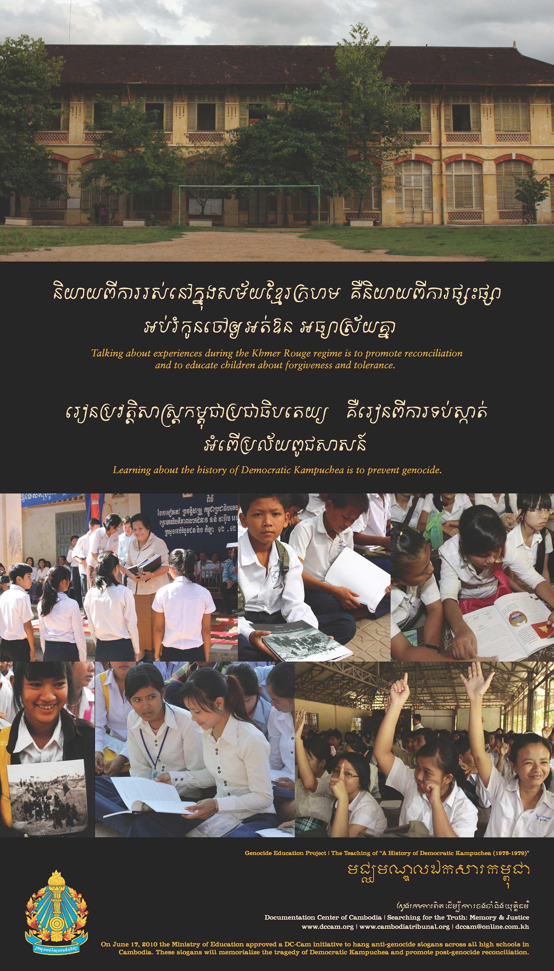 P_Genocide-Education-Slogan