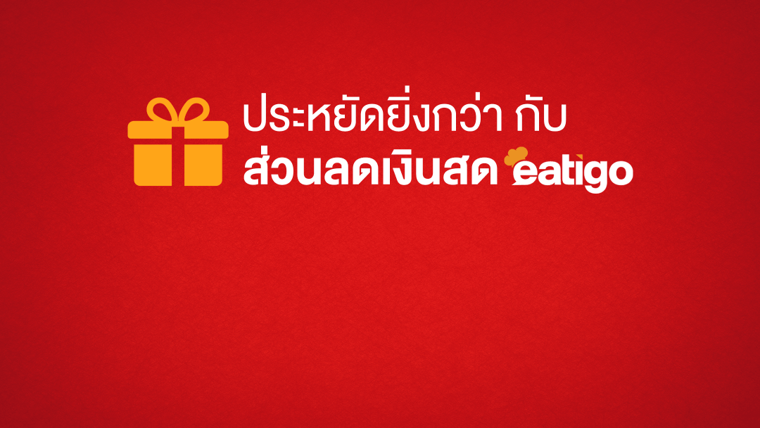ใส่โค้ด NEW2 รับโค้ด ECV (Eatigo cash voucher) มูลค่า 200 บาท 2