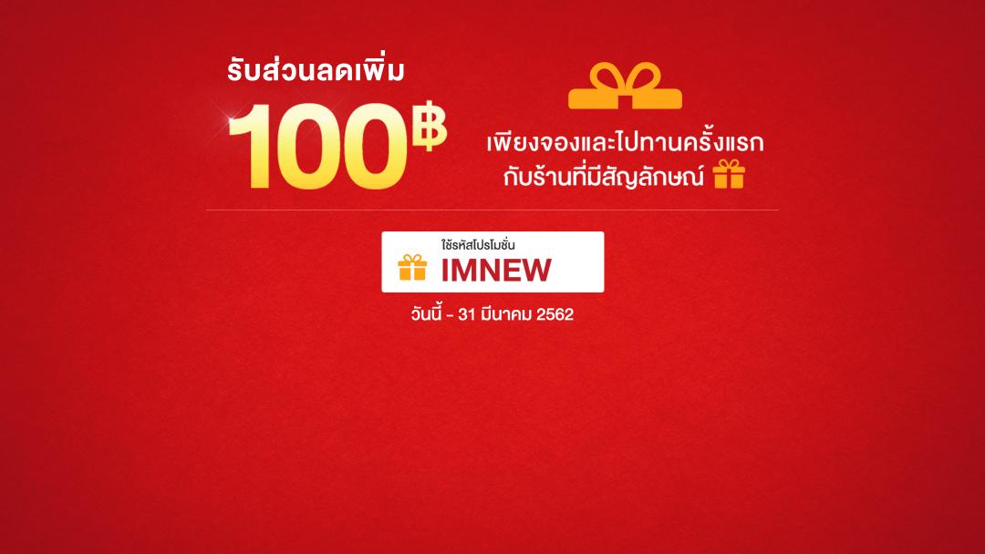 New user promo code 'IMNEW' 4