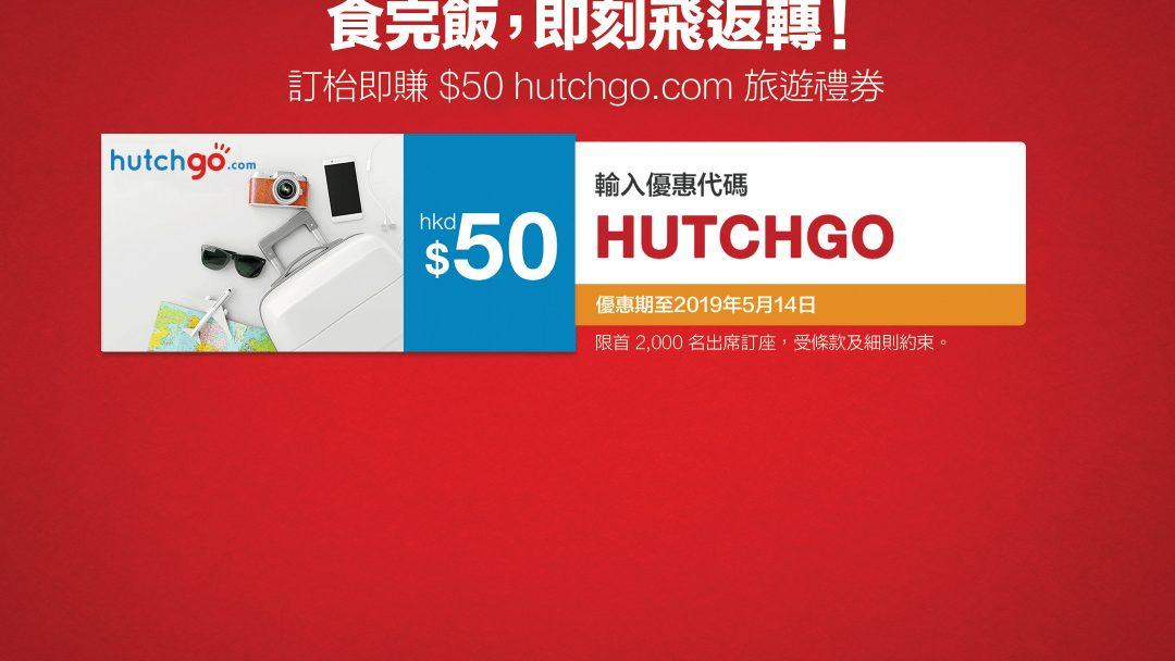 請你飛返轉!送 HK$50 旅遊現金券! 2