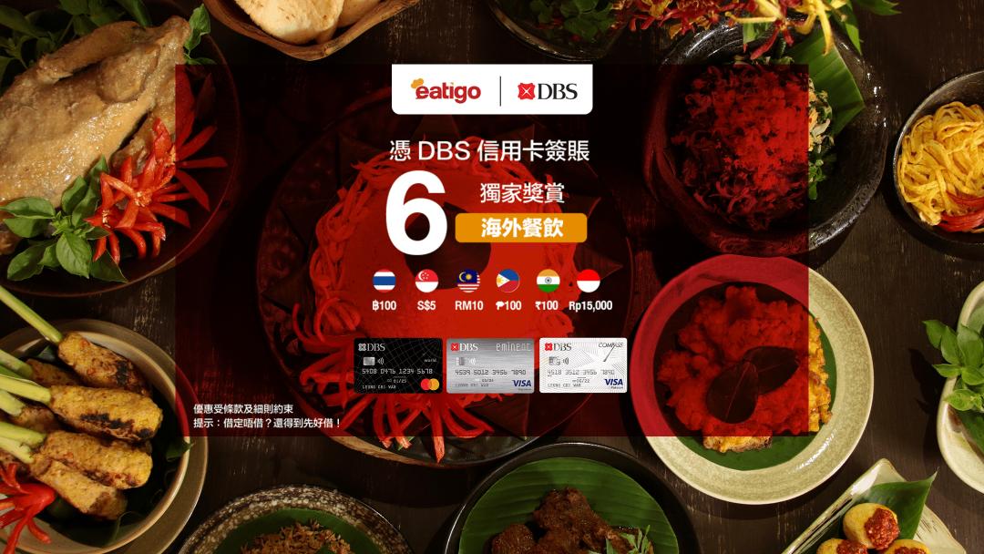 DBS 信用卡客戶獨家優惠 - 海外餐飲篇 17
