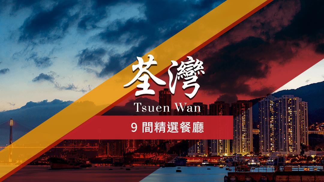 Location guide - Tsuen Wan 34