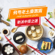 【Le Creuset】WHO BOOKS THE MOST? Book to win a kitchenware set of Le Creuset! 2
