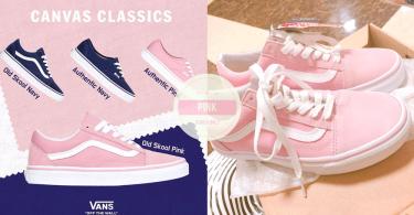 藏不住少女心的粉紅色!韓國Vans x Folder推限定聯乘鞋款~