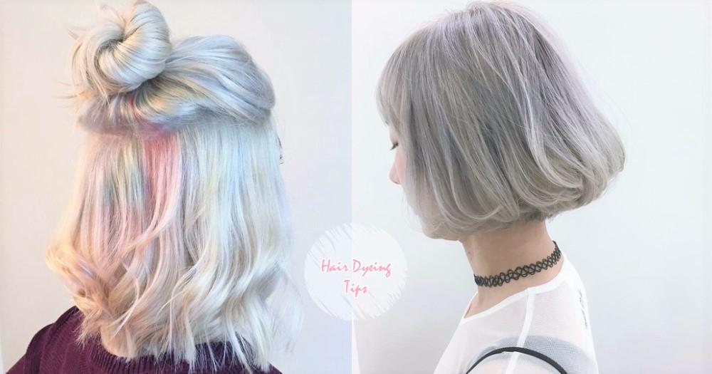 染髮前後護理Tips!即使染了超大熱的夢幻髮色,髮質也不會變雜草啦~