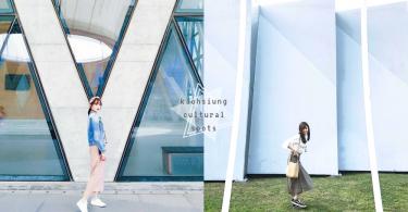 高雄拍出藝術好氣質!簡約唯美的高雄圖書館 x 大東文化藝術中心~假日就去當一天文藝女生!