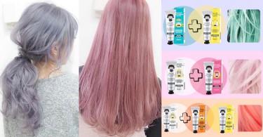 有顏色的焗油!韓國超人氣顯色度高焗油劑,以後不用漂染也可以染出淺髮色了!