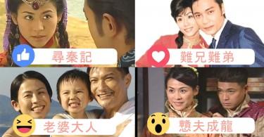 「收視天后」宣萱返黎啦!6套宣萱演出的爆紅TVB劇集~最想重溫邊一套?