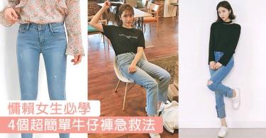肥左都著得落!4個慵賴女生必學的「超簡單牛仔褲急救法」~太緊太鬆都可以自己改!