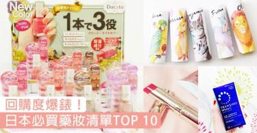 日妞人氣推薦!2017日本必買「藥妝清單」TOP 10,每一款都回購度爆錶!