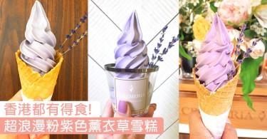 唔駛去北海道!香港都有得食限定「富良野薰衣草雪糕」~夢幻到唔捨得食!