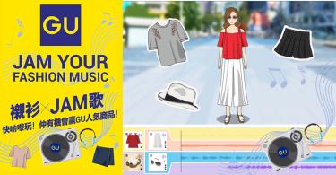 想贏成套GU Tokyo style新衫?即玩襯衫XJam歌Online Game,把握最後機會拉票贏新衫〜