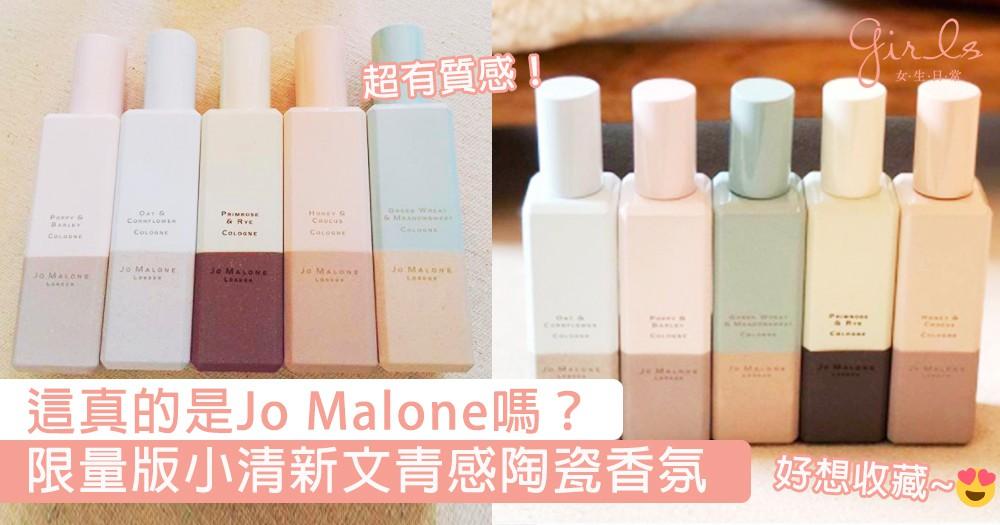 這真的是Jo Malone嗎?小清新文青感雙色陶瓷瓶身,絕對是燒錢的節奏~