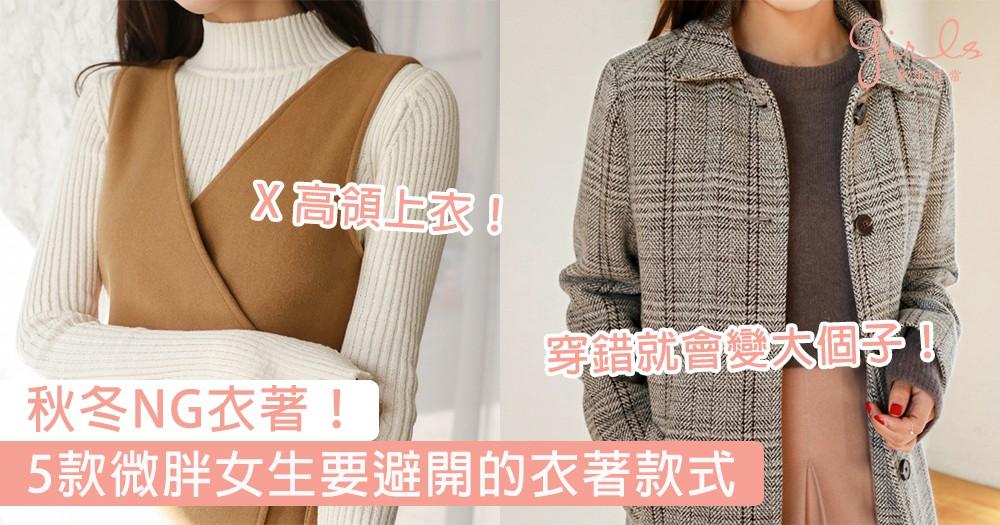 秋冬NG衣著!5款微胖女生要避開的衣著款式,小心不要誤進雷區,穿得對就可以更顯瘦的~