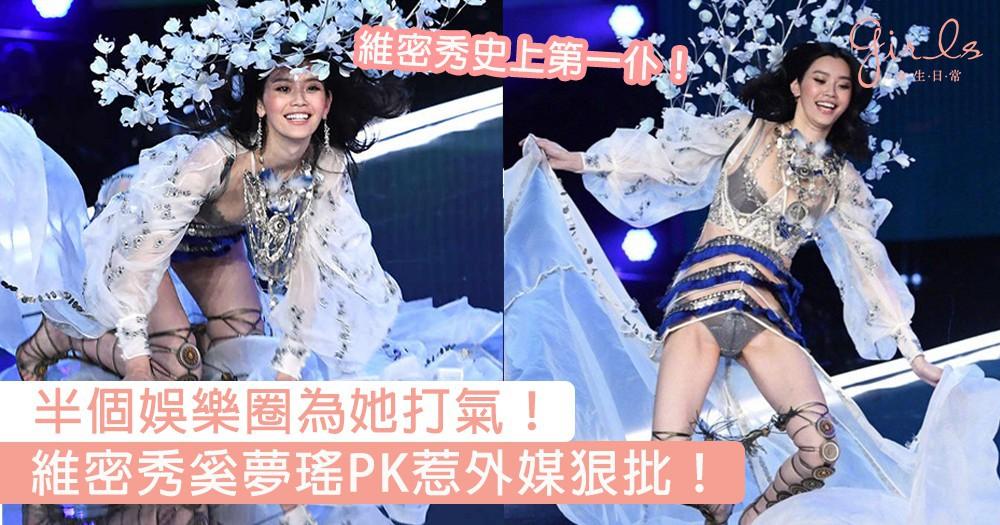 半個娛樂圈為她打氣!維密秀奚夢瑤PK惹外媒狠批,曾揚言「如果維秘摔了就退休」!