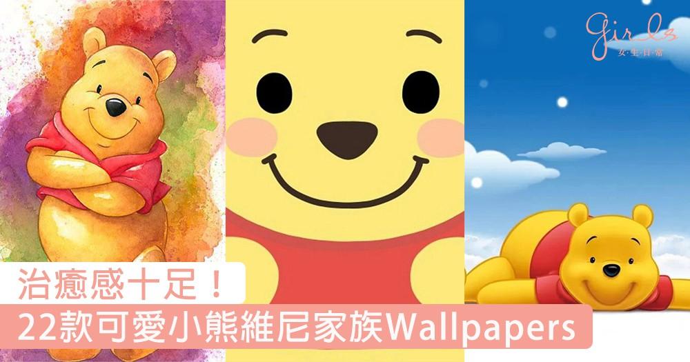 治癒感十足!22款可愛小熊維尼家族Wallpapers,超萌表情讓你看著也會心一笑~