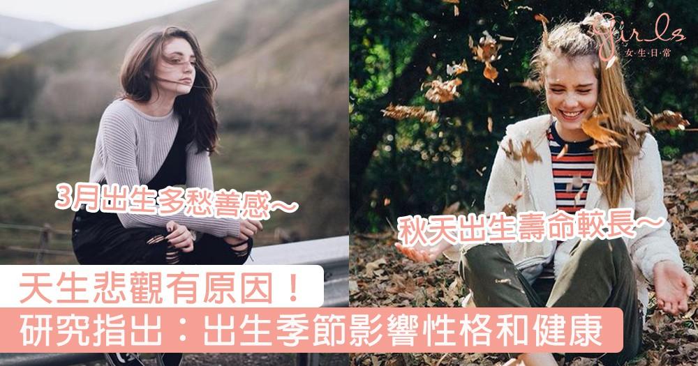 3月出生多愁善感!研究指出:出生季節與性格和健康有密切關係,秋天出生的人壽命更長?