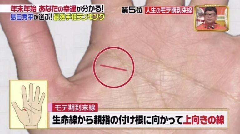 日本節目教你睇7個「最幸運手相」